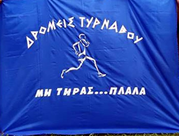 dromeis tyrnabou6 - Κόβουν πίτα οι «Δρομείς Τυρνάβου»
