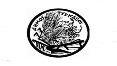 dhmos tyrnabou 1 388x220 - Δήμος Τυρνάβου: Πρόσληψη 4 ατόμων με σύμβαση εργασίας ιδιωτικού δικαίου